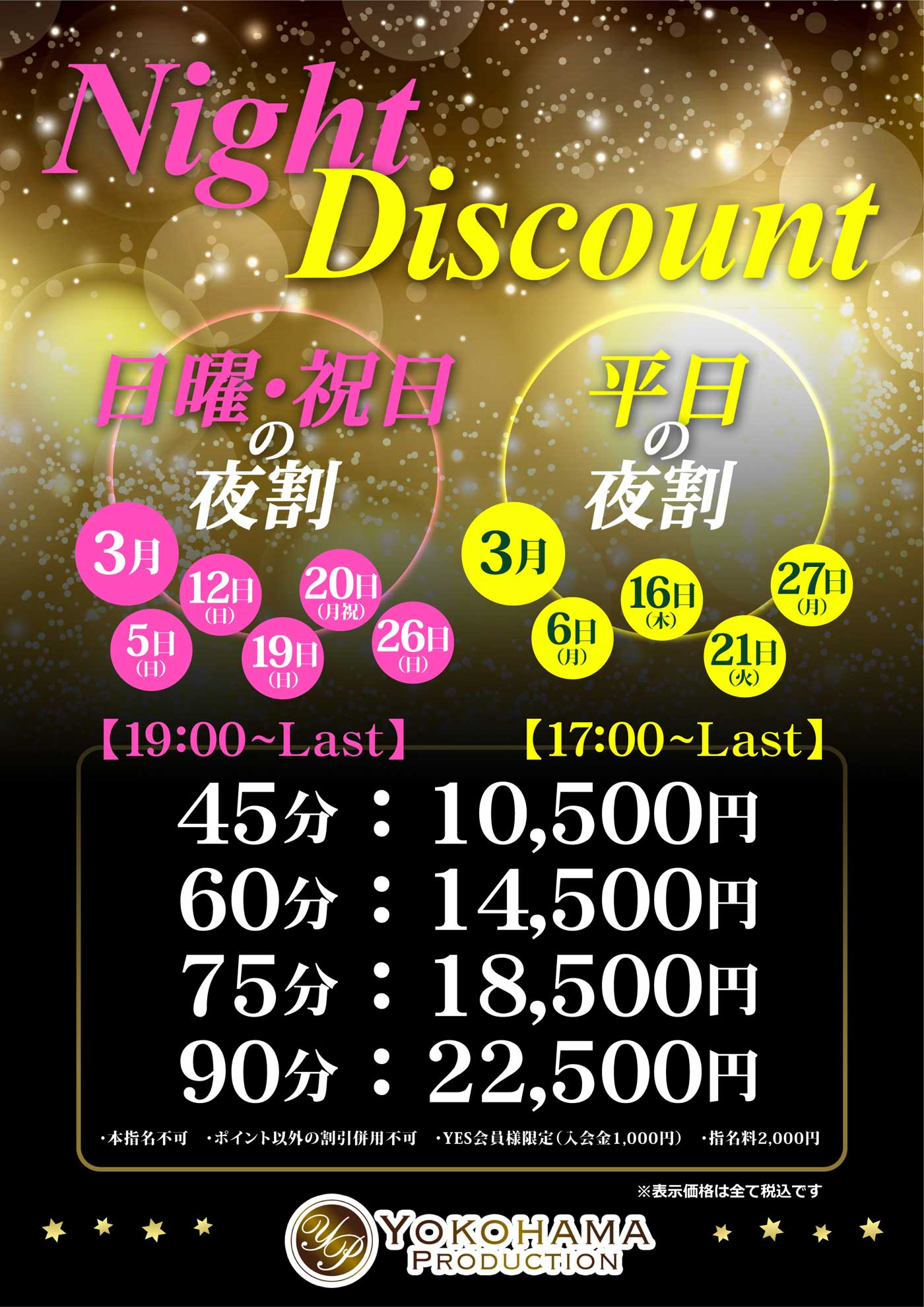 ★Weekday Night Discount~平日の夜割~★