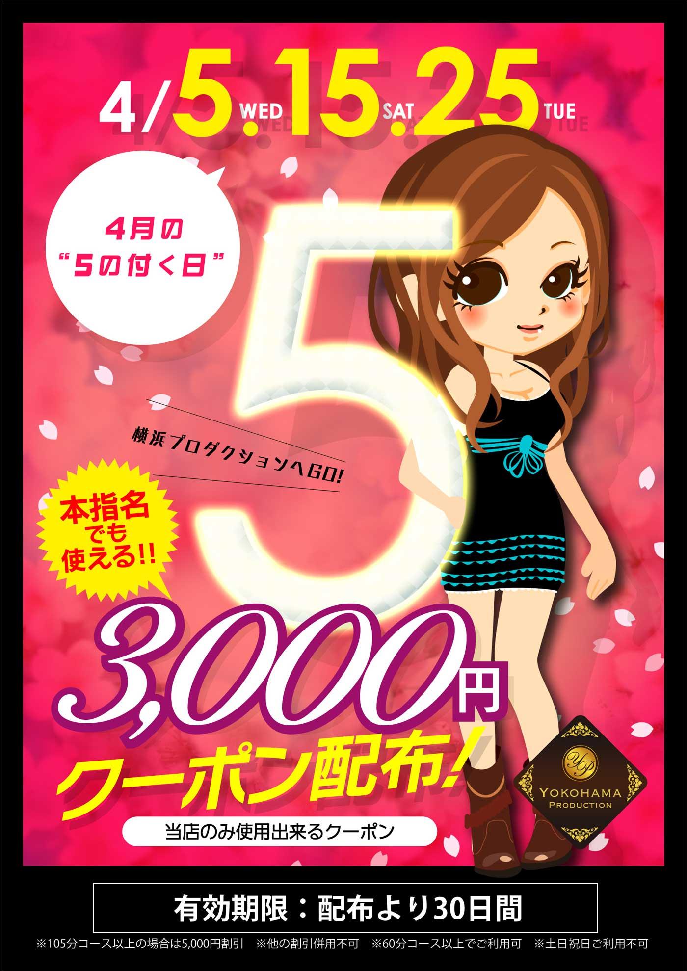 5のつく日はSpecial Coupon DAY!!