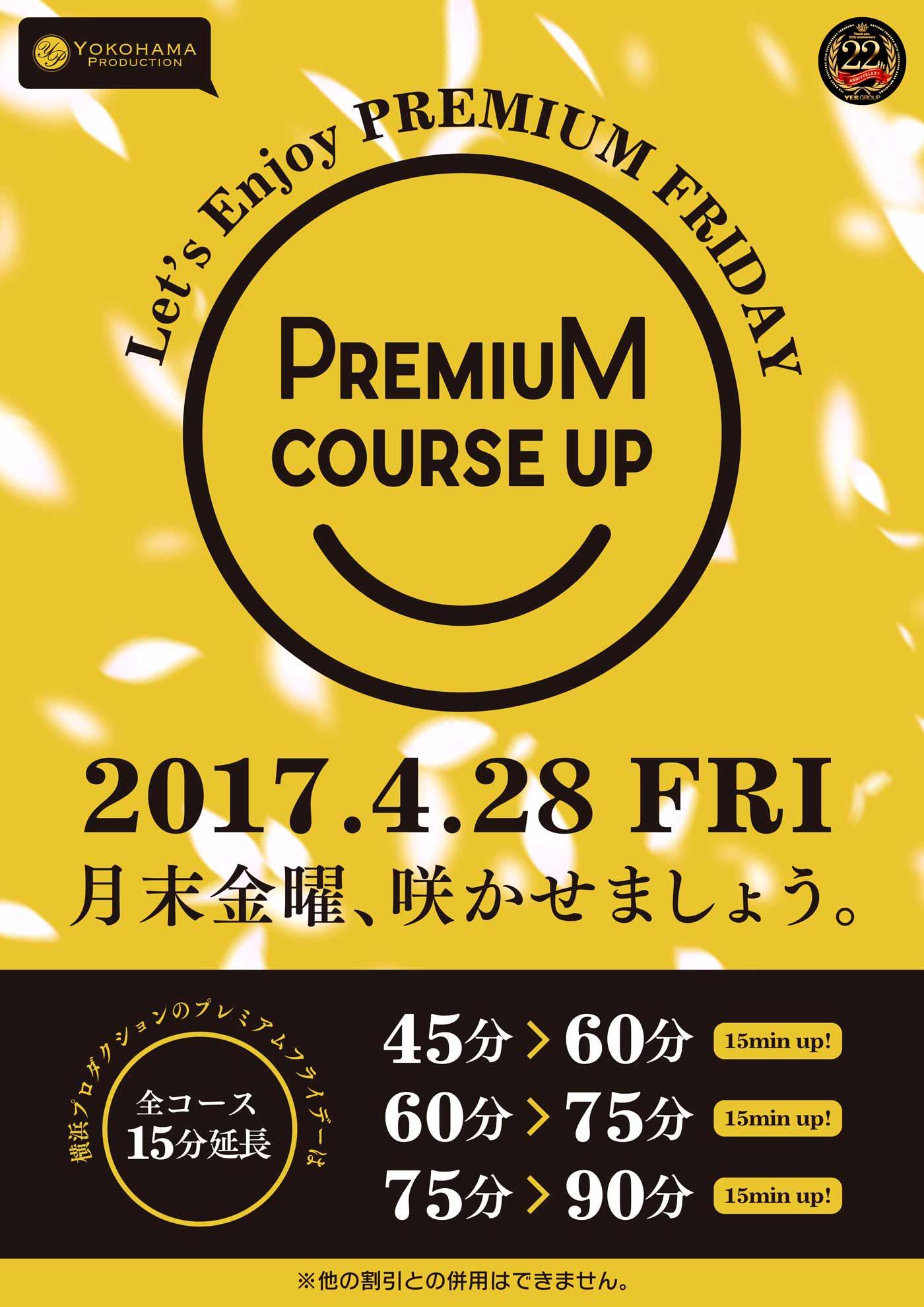 ◆PREMIUM COUSE UP~全コース15分延長!~