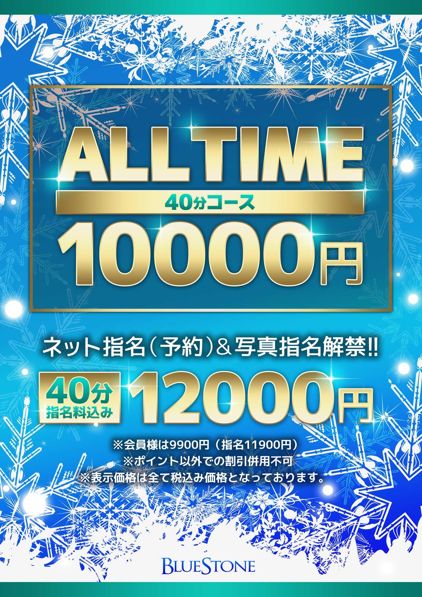 40分コースがなんと10000円(入会金込み)で遊べちゃいます‼