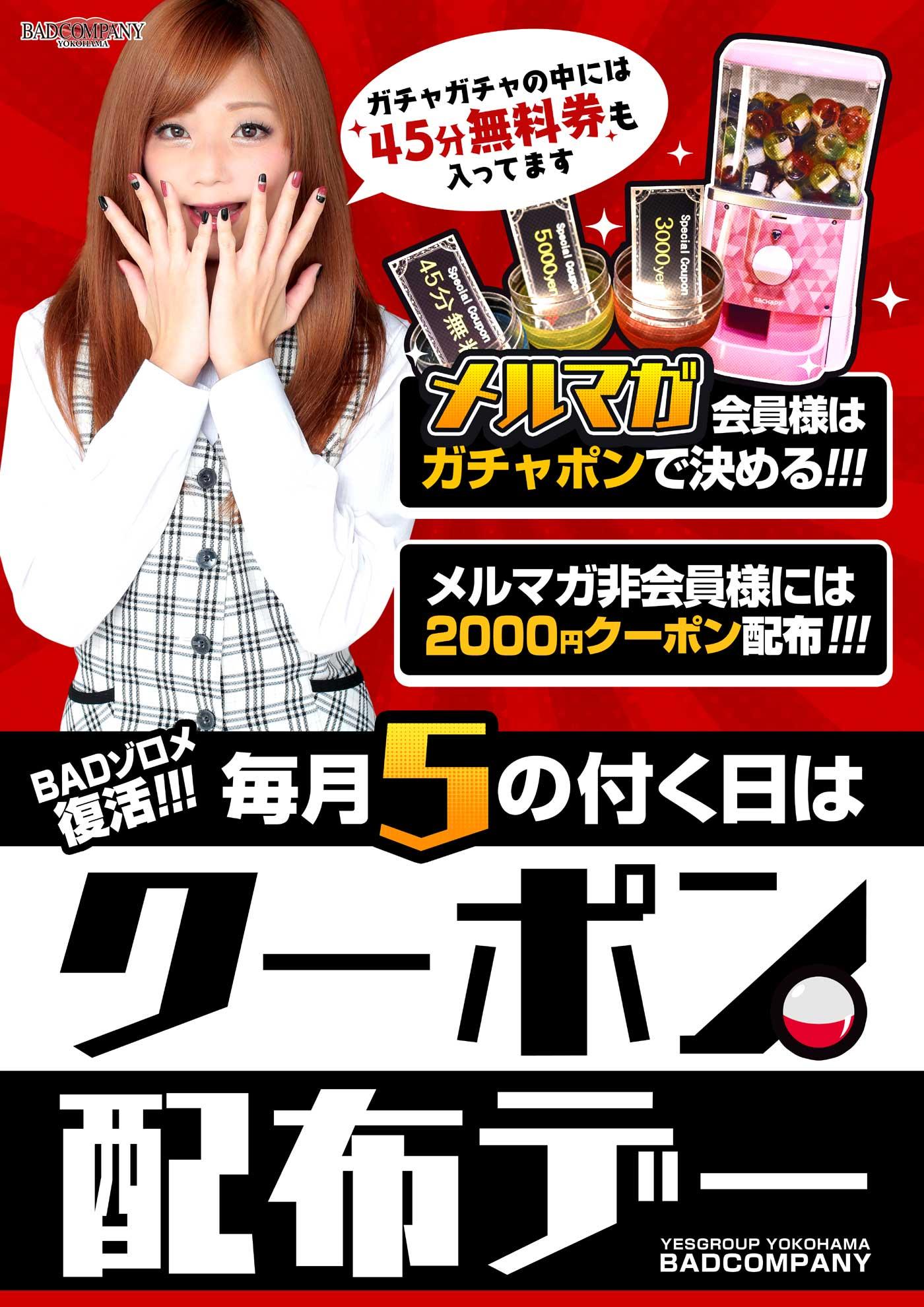 毎月5の付く日は!!!クーポン配布デー!!